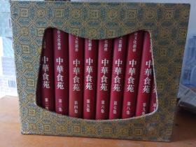 中华食苑    10册全