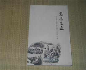 老插足迹——纪念北京知青插队临河50周年 专辑   品佳