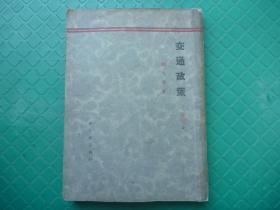 民国交通珍贵文献*民国21年南京书店初版*签名本*刘光华著*《交通政策》*全一册*弥足珍贵!