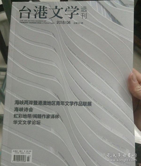 台港文学选刊2018年4期