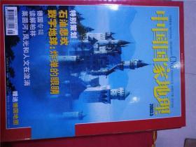中国国家地理 2003.5