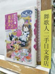 なんでも魔女商会 6 コットンの夏休み 日文原版32开硬精装儿童读物 あんびるやすこ 岩崎书店