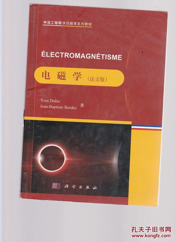 电磁学(法文版)