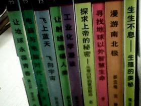 科海漫游丛书【套装9册全】