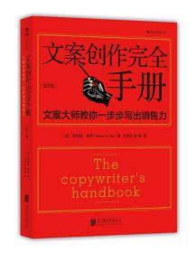 文案创作完全手册:文案大师教你一步步写出销售力