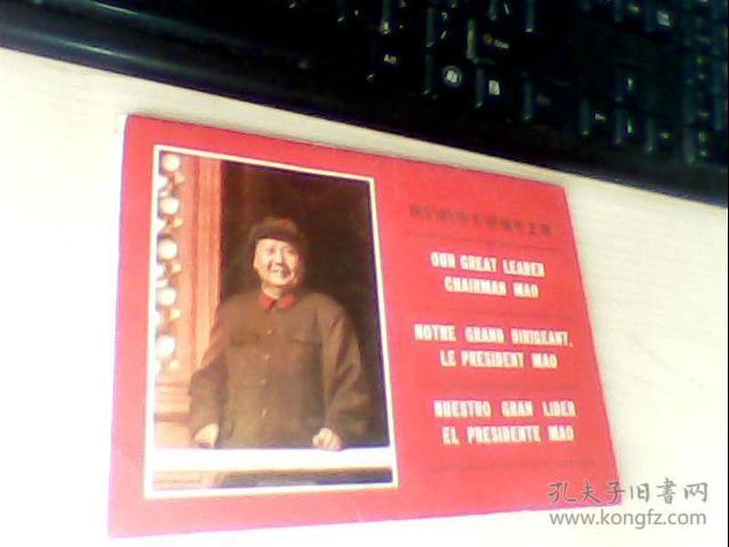 明信片、我们的伟大领袖毛主席(英法西共9.5张)