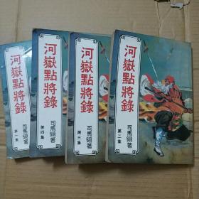 河岳点将录,司马翎,四册全,繁体武侠小说