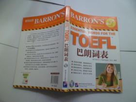 TOEFL巴朗词表