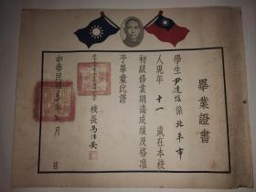 中华民国二十四年北平市立崇外手帕胡同小学校毕业证书(1935 有孙中山像双旗)