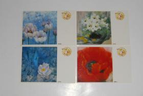 1992年猴年贺年明信片末等奖奖品(4张花卉图明信片)*