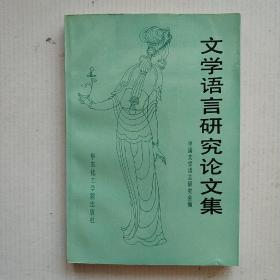 《文学语言研究论文集》