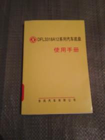 东风DFL3318A12系列汽车底盘使用手册