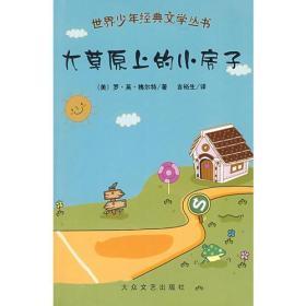 世界少年经典文学丛书:大草原的小房子