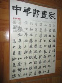 中华书画家 (2018-7,总第105期)  8开,未开封