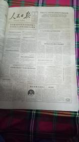 生日报    人民日报     1987年9月10日共四版