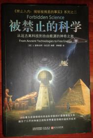 被禁止的科学-----从远古高科技到自由能源的神奇之旅【插图本】小16开