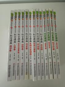 植物大战僵尸. 2 : 武器秘密之你问我答科学漫画(九册)+武器秘密之神奇探知历史漫画 (四册)两种共13本合售