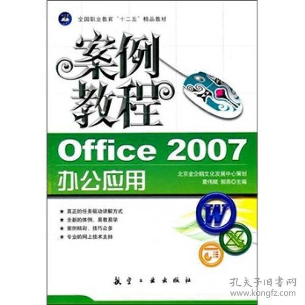 Office2007办公应用案例教程