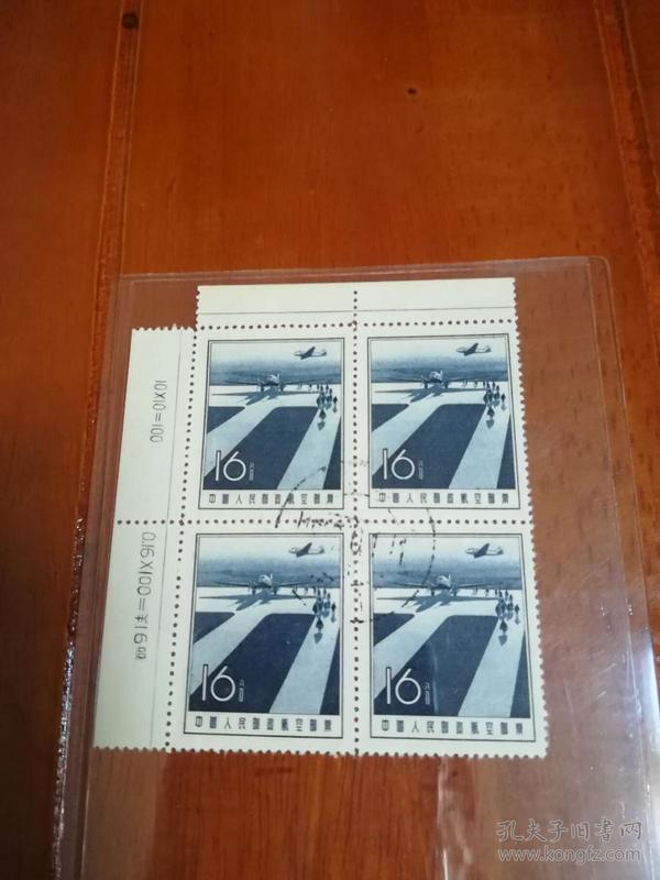 """航2 航空邮票(第二组) 16分""""飞机场"""" 3连盖销带边纸 品好 稀少"""