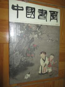 中国书画 (2018年-6,有副刊,总第184期)   8开,未开封
