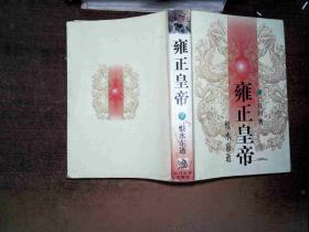 雍正皇帝下册:恨水东逝(书边黄