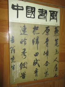 中国书画 (2018年-5,总第185期)   8开,未开封