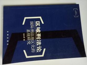 区域刑法论:国际刑法地区化的系统研究