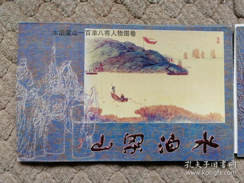 明信片~~水泊梁山(一套5枚)
