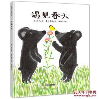遇见春天 遇见春天蒲蒲兰绘本馆 儿童精装硬皮绘本 动物故事书 宝宝