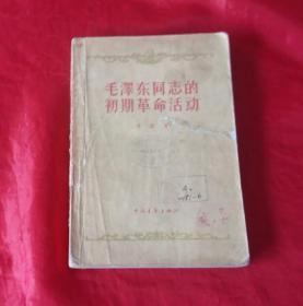 毛泽东同志的初期革命活动 【1957年一版一印】