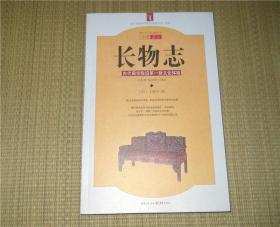 长物志 (白话今译彩绘图本)