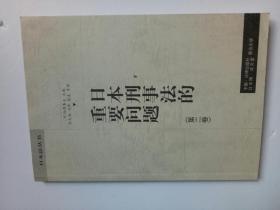 日本刑事法的重要问题 第二卷(中文)