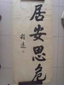 3--73王程远书法8平尺