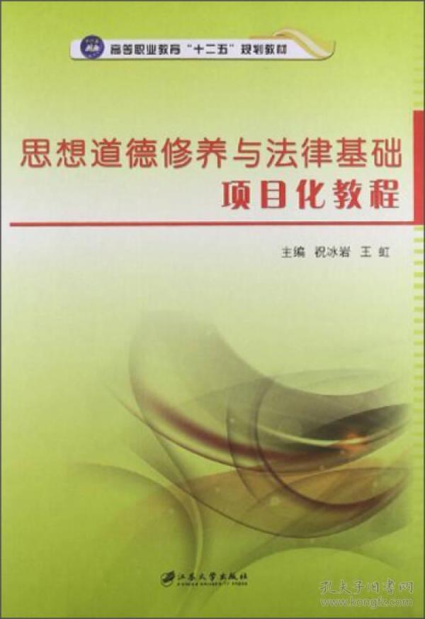 """思想道德修养与法律基础项目化教程/高等职业教育""""十二五""""规划教材"""