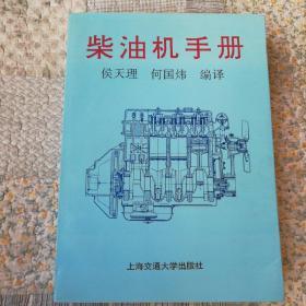 柴油机手册