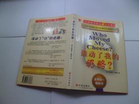 谁动了我的奶酪