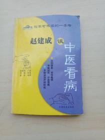 赵建成谈中医看病