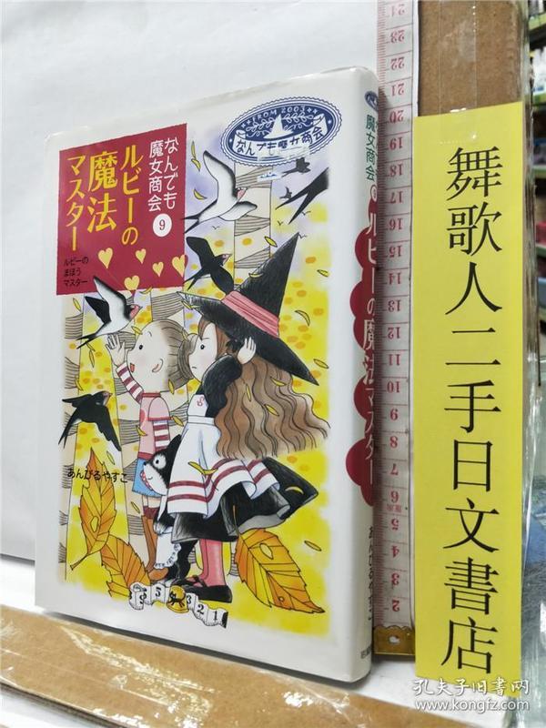 なんでも魔女商会9 ルビーの魔法マスター 日文原版32开硬精装儿童读物 あんびるやすこ 岩崎书店