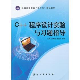 C++程序设计实验与习题指导(十二五)