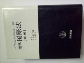 标准国际法(新版)日文版