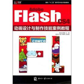 """面向""""十二五""""数字艺术设计规划教材:Adobe Flash CS4动画设计与制作技能案例教程"""