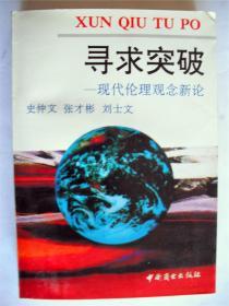 张克武上款,学者张才彬教授签赠本寻求突破——现代伦理观念新论》中国商业出版社初版初印787*1092