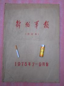 解放军报1975年7月——9月(3个月原报合订本).
