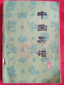 中国菜谱.福建【原版书】