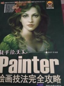 Painter绘画技法完全攻略