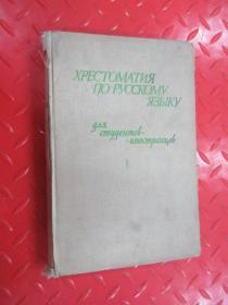 XPECTOMAT    O  PyCCKOMy   共392页   硬精装   详见图片
