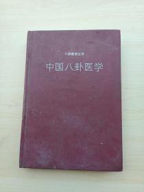中国八卦医学 32开精装无书衣