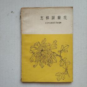 《怎样画菊花》1963年人民美术出版社印行