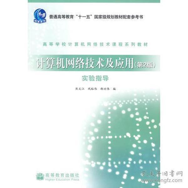 9787040214734计算机网络技术及应用(第2版)