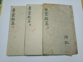 绝版稀缺中医史料《素问灵枢类纂约注》【上中下三卷三本全.木刻版.纸薄如蝉翼】---16开本尺寸大--书品如图